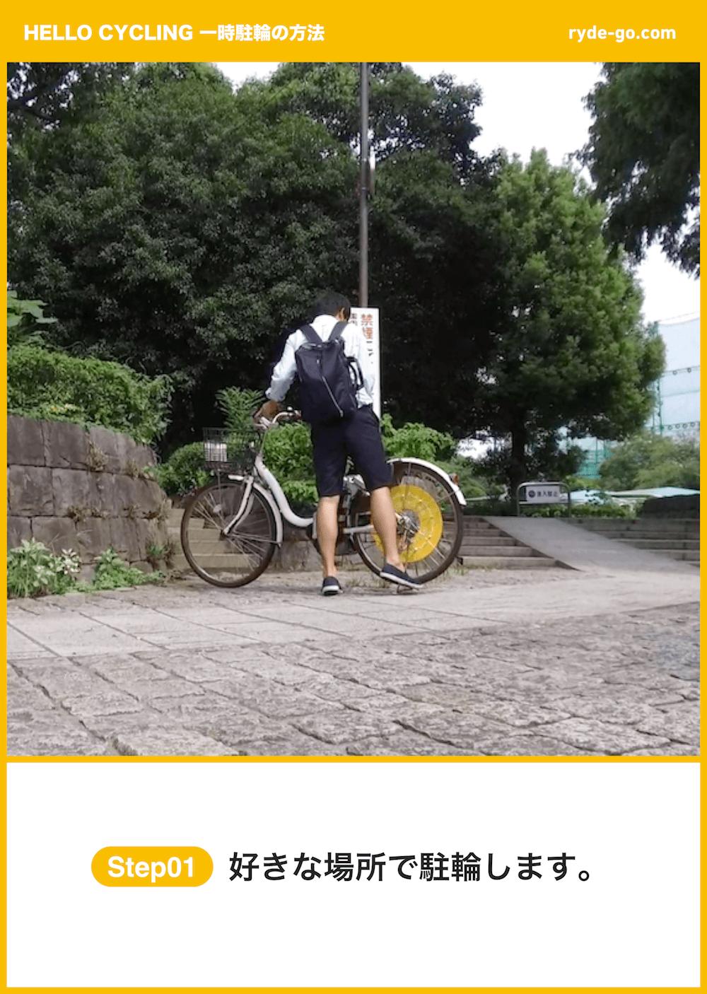 ハローサイクリング 駐輪