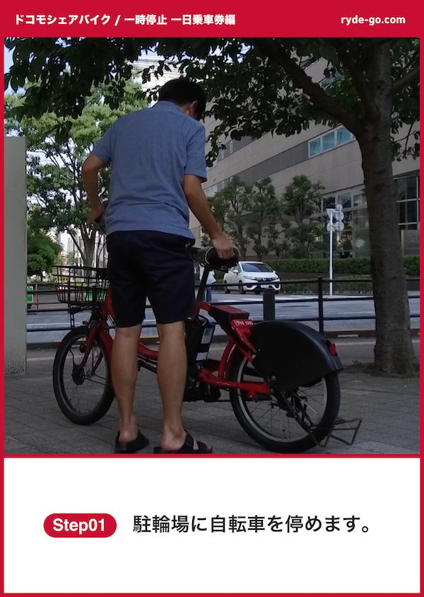 ドコモシェアサイクル 好きな場所に駐輪する