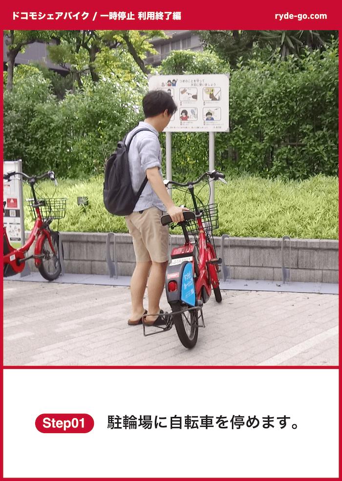 ドコモシェアサイクルの駐輪