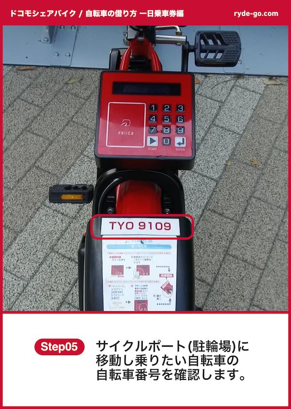 ドコモシェアサイクル 自転車番号を確認