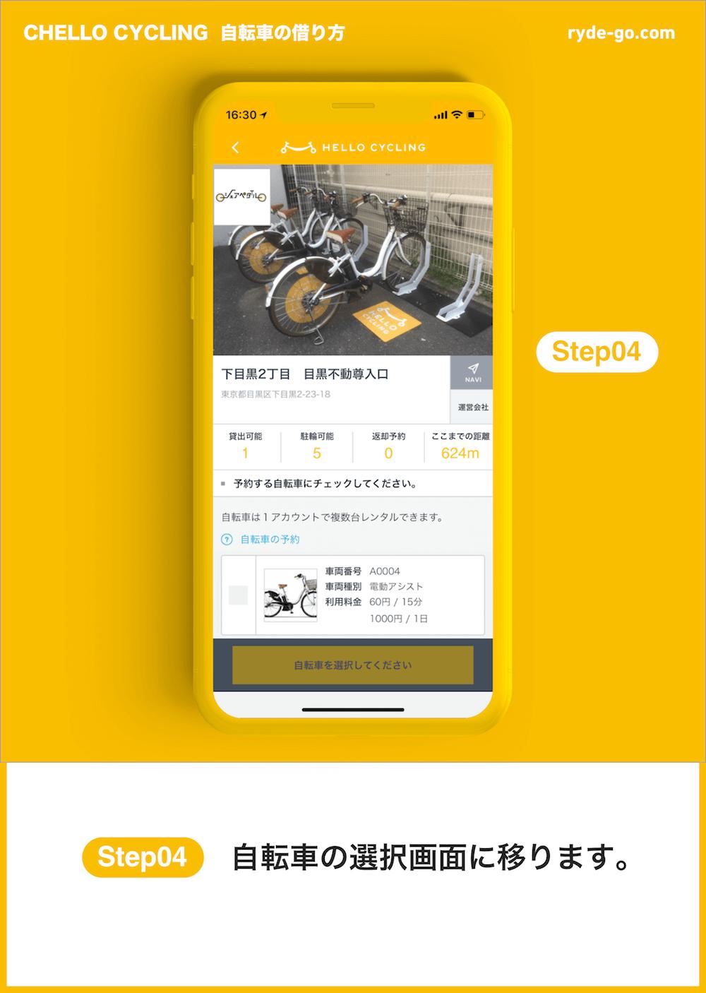 ハローサイクリング 自転車の選択画面に移る