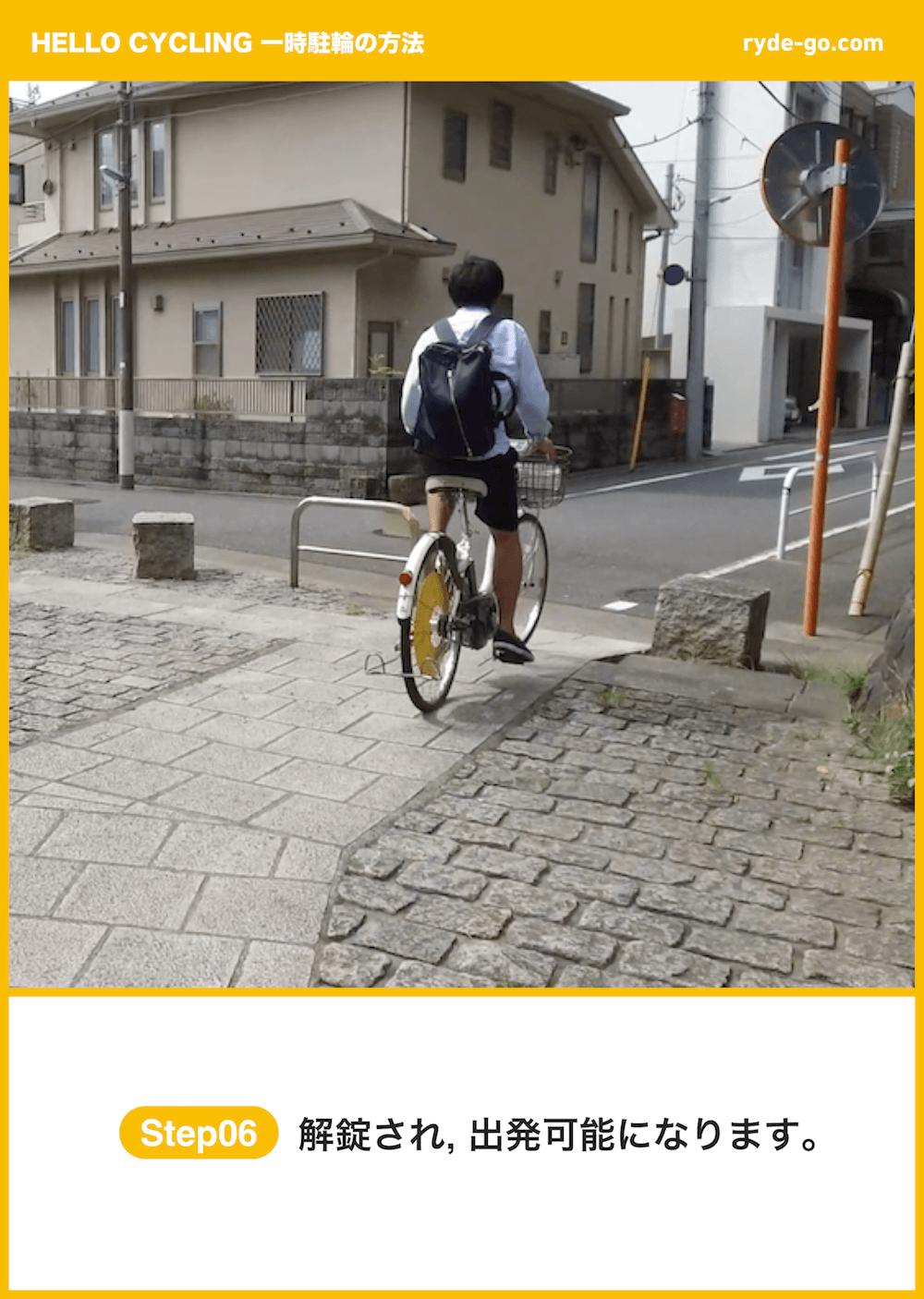 ハローサイクリング 利用再開