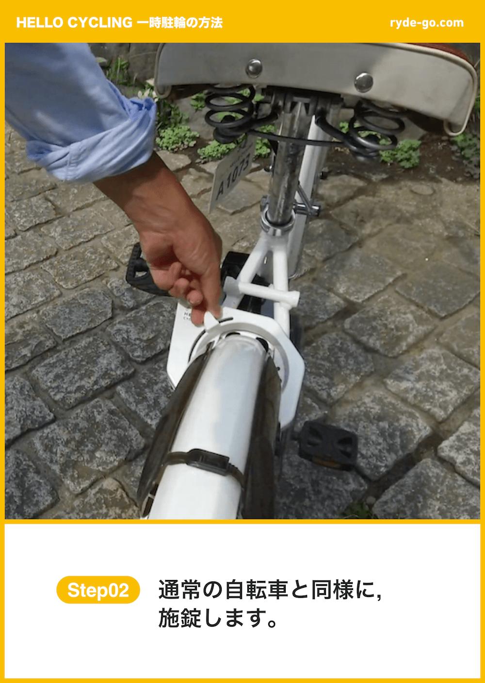ハローサイクリング 手動で施錠