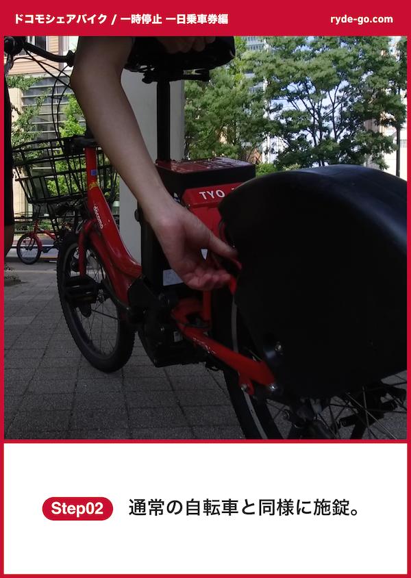ドコモシェアサイクル 通常の自転車と同じように施錠