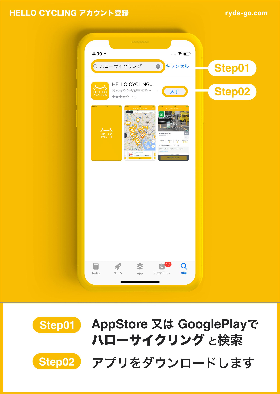 ハローサイクリング アプリをダウンロード