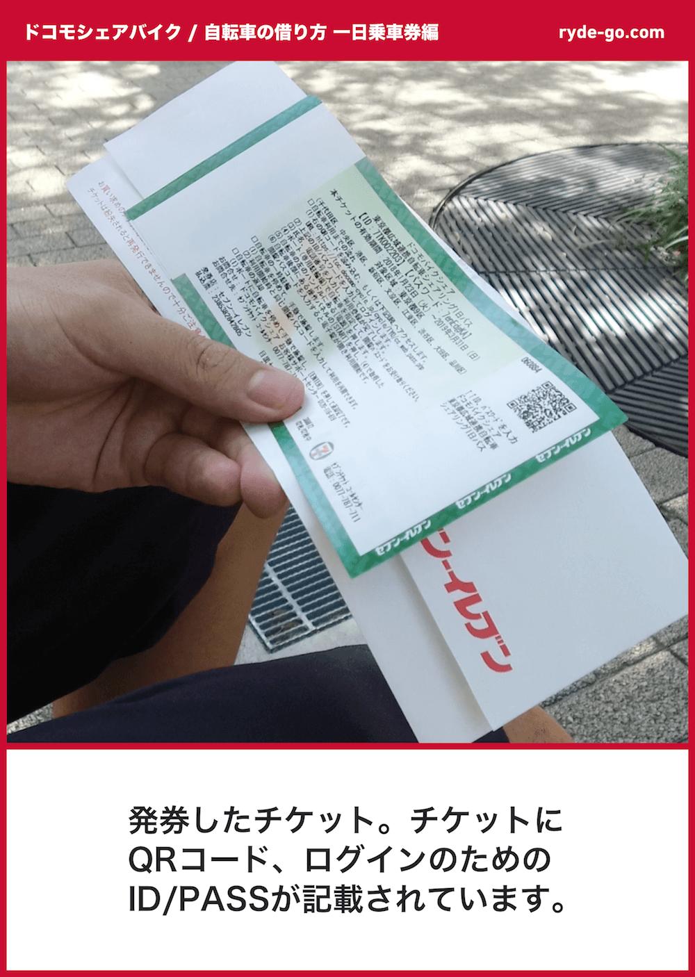 ドコモシェアサイクル チケット内容を確認