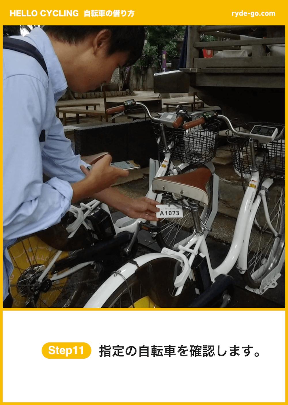 ハローサイクリング 自転車の予約